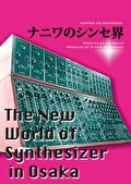 ナニワのシンセ界 ~The New World of Synthesizer in Osaka~