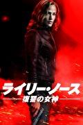ライリー・ノース-復讐の女神-