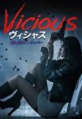 ヴィシャス/殺し屋はストリッパー