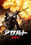 アサルト -狙撃兵-