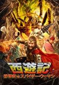 西遊記 -孫悟空vsスパイダー・ウーマン-