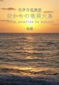 世界自然遺産 空からの奄美大島 From Sunrise to Sunset 後篇