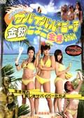 サバイバル・ビーチ ~金粉ビキニ全裸SHOW~
