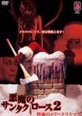 悪魔のサンタクロース2/鮮血のメリークリスマス