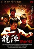 龍陣-覇拳の掟-