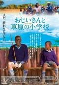 おじいさんと草原の小学校