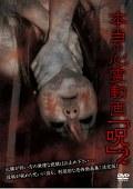 本当の心霊動画「呪」2