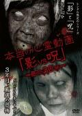 本当の心霊動画「影VS呪」最恐30発