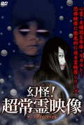 幻怪!超常霊映像 ダークサイド・ファイル
