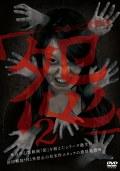 本当の心霊動画「怨」2