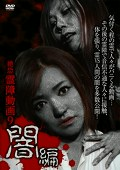 絶恐霊障動画9 闇編