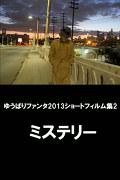 ゆうばりファンタ2013ショートフィルム集2 ミステリー