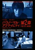 パラノーマルアクティビティ第2章 TOKYO NIGHT