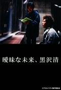 曖昧な未来、黒沢清