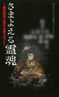 さまよえる霊魂 ~織田無道と巡る心霊スポット~
