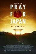 PRAY FOR JAPAN ~心を一つに~