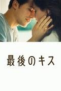 最後のキス