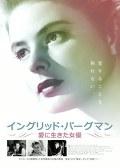 イングリッド・バーグマン~愛に生きた女優~