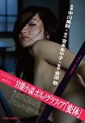 官能小説 ポルノグラフィア 「変体」