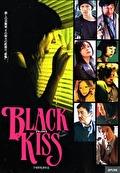 ブラック・キス