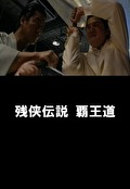 残侠伝説 覇王道
