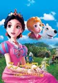 スノーホワイト-白雪姫とハナの大冒険-