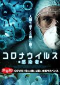 コロナウイルス 感染者