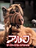 アルフ/ザ・ファイナル・スペシャル