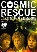 COSMIC RESCUE - The Moonlight Generations -