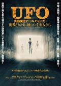 UFO 真相検証ファイル Part2衝撃!カメラに映った宇宙人たち