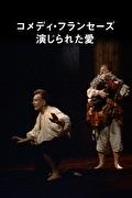 コメディ・フランセーズ 演じられた愛