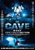THE CAVE ザ・ケイブ レスキューダイバー決死の18日間
