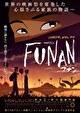 FUNAN フナン