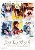 ウタモノガタリ -CINEMA FIGHTERS project-