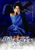 群青の夜の羽毛布