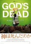 神は死んだのか