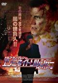 ドルフ・ラングレン in エリミネイト・ソルジャー HDマスター版【吹替え】