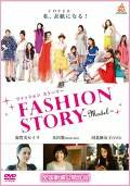 FashionStory ~MODEL~