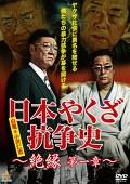 日本やくざ抗争史 絶縁 第一章