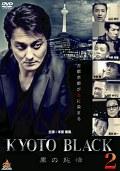 KYOTO BLACK2 ~黒の純情~