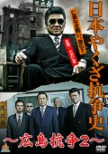 日本やくざ抗争史 ~広島抗争2~