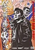 修羅場の侠たち ~実録・河内十人斬り~