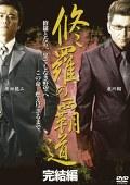 修羅の覇道 完結編