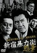 新宿暴力街2 ~烈華~