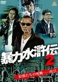 暴力水滸伝2