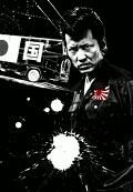 実録・暴走族 最後のギャング 関東連合ブラックエンペラー五代目