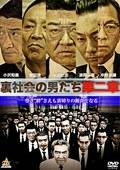 裏社会の男たち 第二章