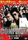 CONFLICT コンフリクト 第二章 終結編