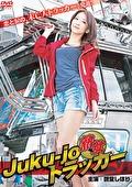 Juku-jo(熟女)トラッカー