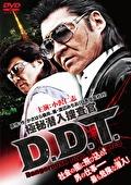 極秘潜入捜査官D.D.T.